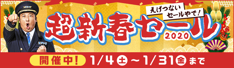 2020 超新春セール開催中 1/4(土)-1/31(金)まで えげつないセールやで!