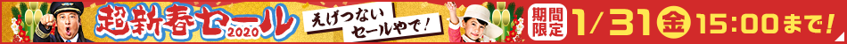えげつないセールやで!超新春セール 1/31(金)15:00まで