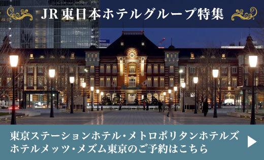 JR東日本グループホテルでゆとりある時間をお約束 エアトリ SELECTION