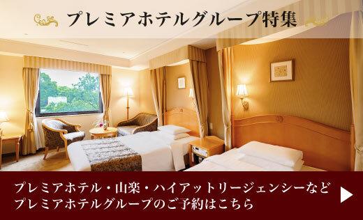 上質かつ快適なご滞在を叶えるプレミアホテルグループ エアトリ SELECTION