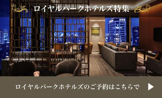 街とともにあなたをもてなす。ロイヤルパークホテルズ エアトリ SELECTION