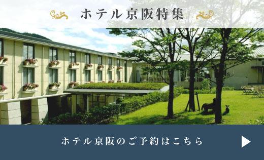 ホテル京阪 多彩なテイストが魅力のホテルで、みなさまの旅を彩ります。